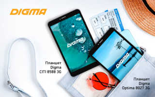 Планшеты DIGMA CITI 8588 и DIGMA OPTIMA 8027